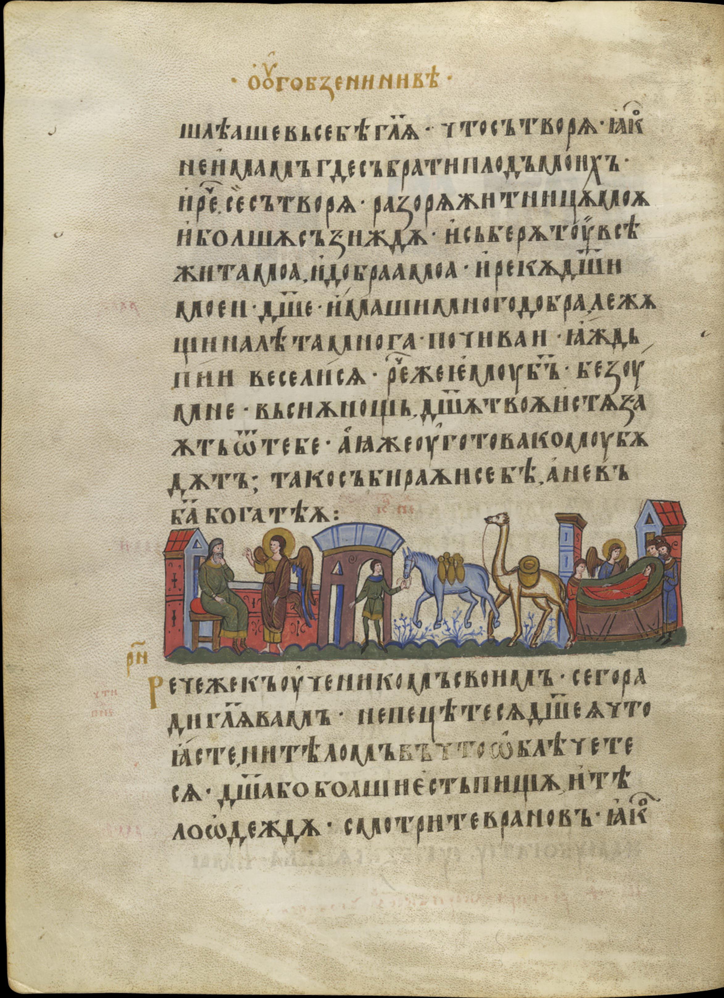 См иконографию: притча о богаче и нищем лазаре см также фотографии: нерехта, город (показано 10 фот из 469)